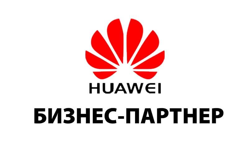 Мастер Продакшн бизнес-партнер Huawei